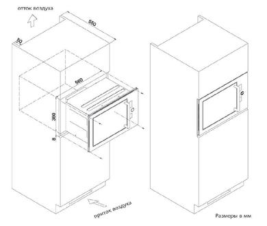 Микроволновая печь Zigmund & Shtain BMO 11.252 B