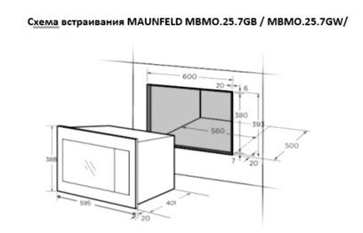 Микроволновая печь Maunfeld MBMO.25.7GW белый