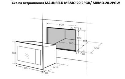 Микроволновая печь Maunfeld MBMO.20.2PGW белый