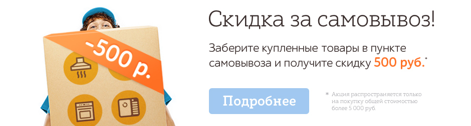 Скидка 500 руб. за самовывоз