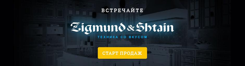 Zigmund & Shtain, встречайте!